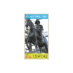 東北時計 ブログパーツイメージ
