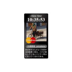 中国時計 ブログパーツイメージ