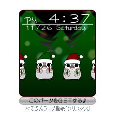 ぺそぎん・クリスマス「鈴」 ブログパーツイメージ
