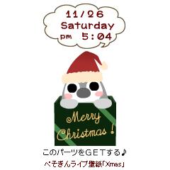 ぺそぎん・クリスマス「箱の中」 ブログパーツイメージ