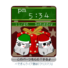 ぺそぎん・クリスマスプレゼント ブログパーツイメージ