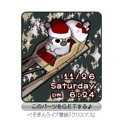 ぺそぎん・クリスマス「ソリ」 ブログパーツイメージ