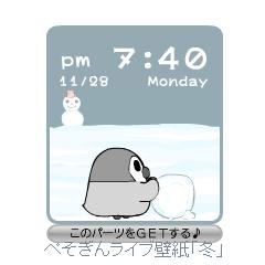 ぺそぎん・雪ダルマ ブログパーツイメージ