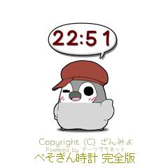 ぺそぎん・帽子時計 ブログパーツイメージ
