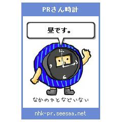 PRさん時計 ブログパーツイメージ