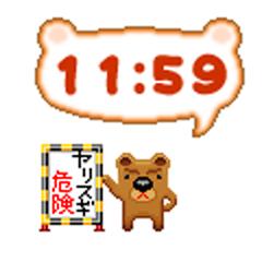 くま☆かも・ウロウロ時計 ブログパーツイメージ