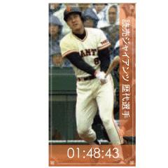 プロ野球時計 ブログパーツイメージ