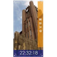 東京六大学時計 ブログパーツイメージ