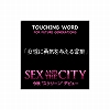 TOUCHING WORD × SEX AND THE CITY ブログパーツ サムネイル