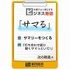 東洋経済 ビジネス略語 ブログパーツ サムネイル