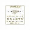 TOUCHING WORD × 映画「わたし出すわ」スペシャルブログパーツ サムネイル