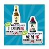 飲むならやっぱり日本酒か!焼酎か!ブログパーツ サムネイル