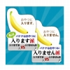 バナナはおやつに入るのか!入らないのか!ブログパーツ サムネイル