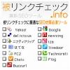 簡単ソーシャルブックマークfor被リンク.info ブログパーツ サムネイル