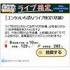 エンタメいちばん!ライブ検定(初級) ブログパーツ サムネイル