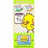ピョキカレンダー ブログパーツ サムネイル