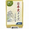 東洋経済 日本史クイズ ブログパーツ サムネイル