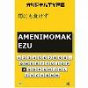 オリジナルTYPE 〜自分の言葉でタイピングゲーム〜 ブログパーツ サムネイル