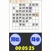 まる四の漢字四川省 ブログパーツ サムネイル