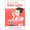 DietQuiz ブログパーツ サムネイル