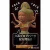 六菖3Dブログパーツ サムネイル