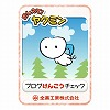 「ヤクミン」のブログ健康チェック ブログパーツ サムネイル