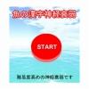 魚の漢字神経衰弱 ブログパーツ サムネイル