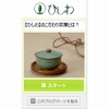 【ひしわ】のこだわり茶葉とは? ブログパーツ サムネイル