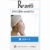 【マリスコ】Re-zeroのススメ ブログパーツ サムネイル