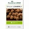 【ナチュラル・ココ】有機野菜とチーズ講座 ブログパーツ サムネイル