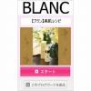【ブラン】美肌レシピ ブログパーツ サムネイル