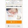 """あなたの洗顔マスター度をチェック!肌の健康と美しさの8割は""""洗顔""""で決まる! ブログパーツ サムネイル"""