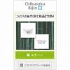 コックスの自然派化粧品【竹酢美人】 ブログパーツ サムネイル