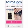 髪と心に栄養補給できるヘアケア ブログパーツ サムネイル