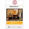 武夷正岩茶とは? ブログパーツ サムネイル