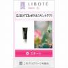 【LIBOTE】リボテのスキンケアプラン ブログパーツ サムネイル