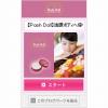 【Posh Doll】透輝ボディへ導く ボディスパ ブログパーツ サムネイル