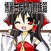 博麗ちゃんの賽銭箱 ブログパーツ サムネイル