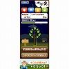 目指せ収穫量日本一!「セコムの食」果樹育成ブログパーツ  サムネイル