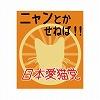 日本愛猫党マニフェスト ブログパーツ サムネイル