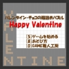Happy Valentine ブログパーツ サムネイル