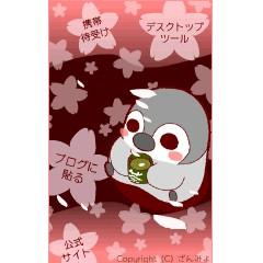 ぺそぎん・桜とお茶 ブログパーツ サムネイル