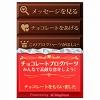 チョコレートブログパーツ (バレンタイン) サムネイル