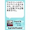 ついめ〜じ ブログパーツ サムネイル