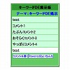 キーワードDE掲示板 ブログパーツ サムネイル