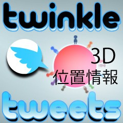 Twinkle Tweets ブログパーツ サムネイル