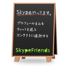 Skype Friends - オリジナルブログパーツ サムネイル