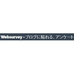 Websurvey - WEBで誰でもアンケート- ブログパーツサムネイル