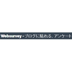 Websurvey - WEBで誰でもアンケート- ブログパーツイメージ