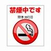禁煙カウンター ブログパーツ サムネイル